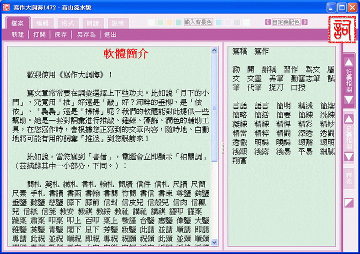 写作大词海2014繁体中文版截图1