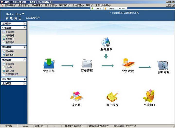印刷公司记账软件截图1