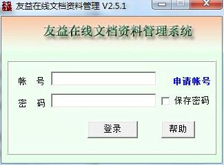 友益在线文档资料管理软件截图1