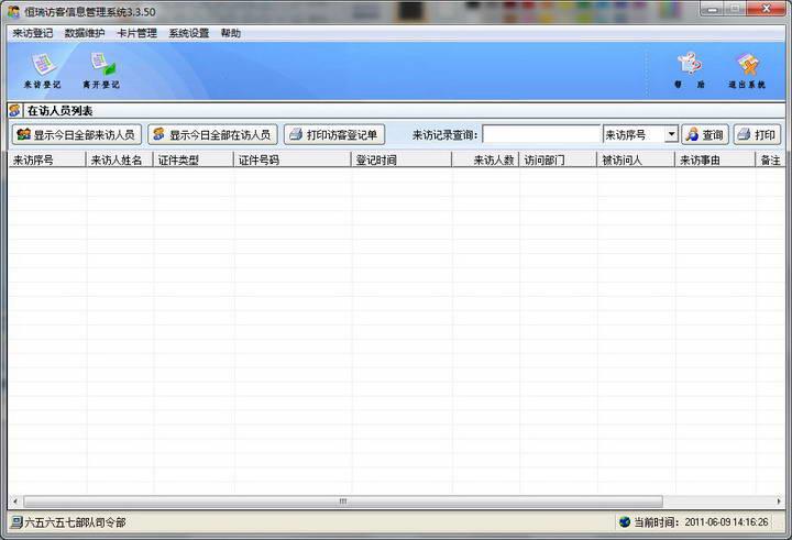 恒瑞访客管理系统截图1