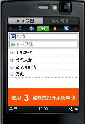 UC浏览器 For 诺基亚S60V1专版截图1