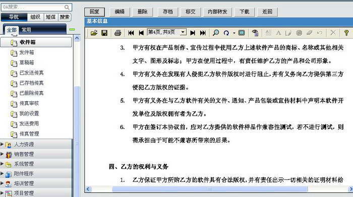 FaxCenter For 通达OA版截图1