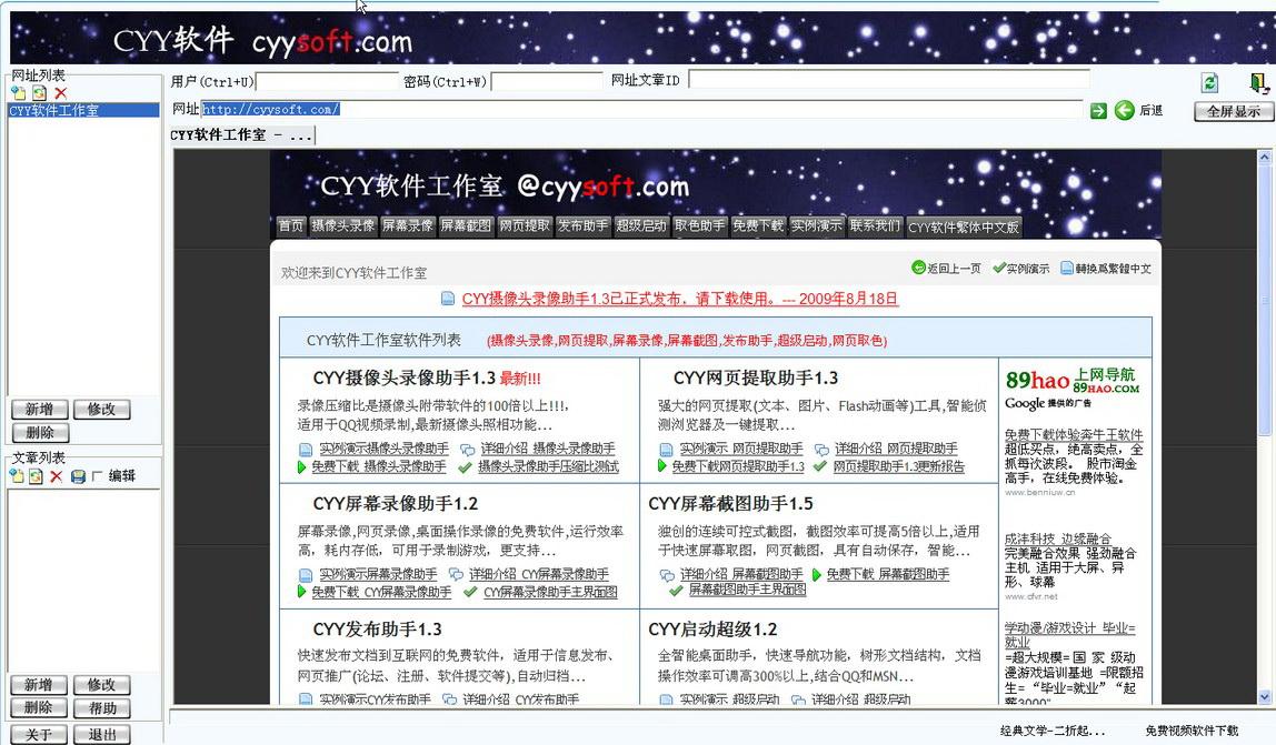 CYY发布助手截图1