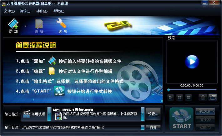艾奇视频格式转换器软件截图1