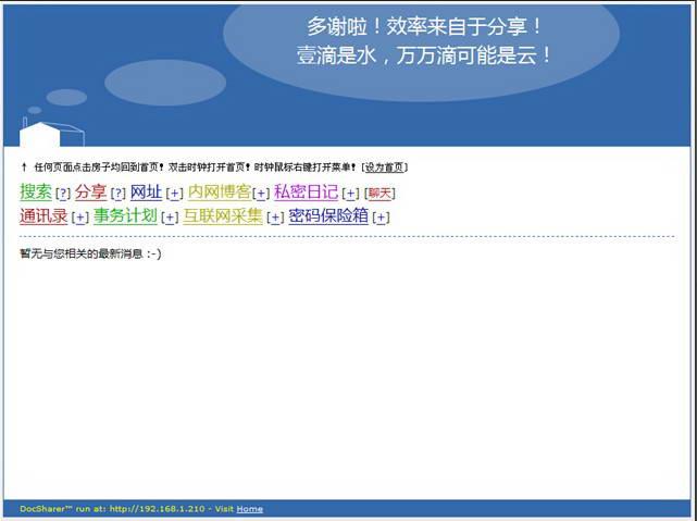DocSharer局域网信息共享软件