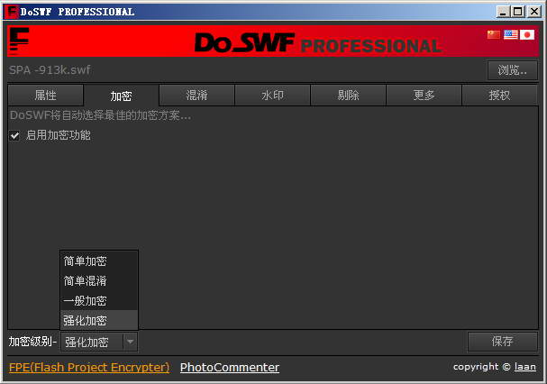 DoSWF截图1