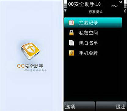 QQ安全助手 for S60 5th截图1