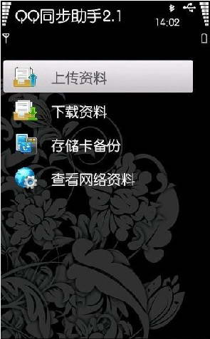 QQ同步助手 For S60V3截图1