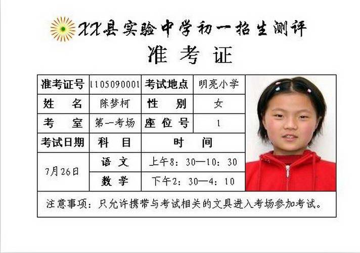 准考证打印采集系统截图1