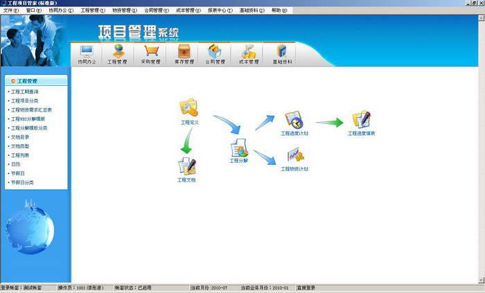先智房地产项目管理系统截图1