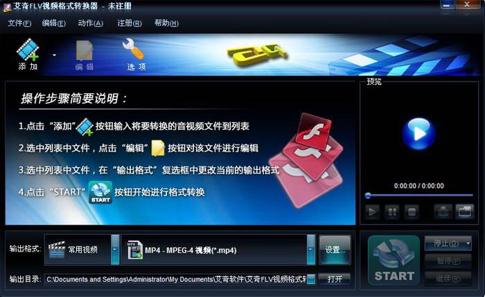 艾奇FLV视频格式转换器软件截图1