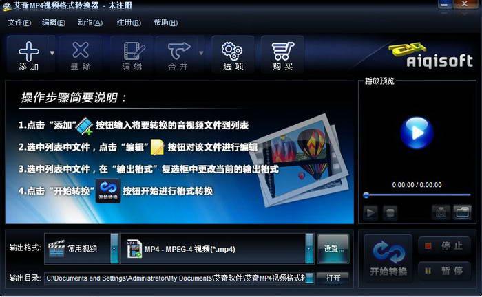 艾奇MP4视频格式转换器软件截图1