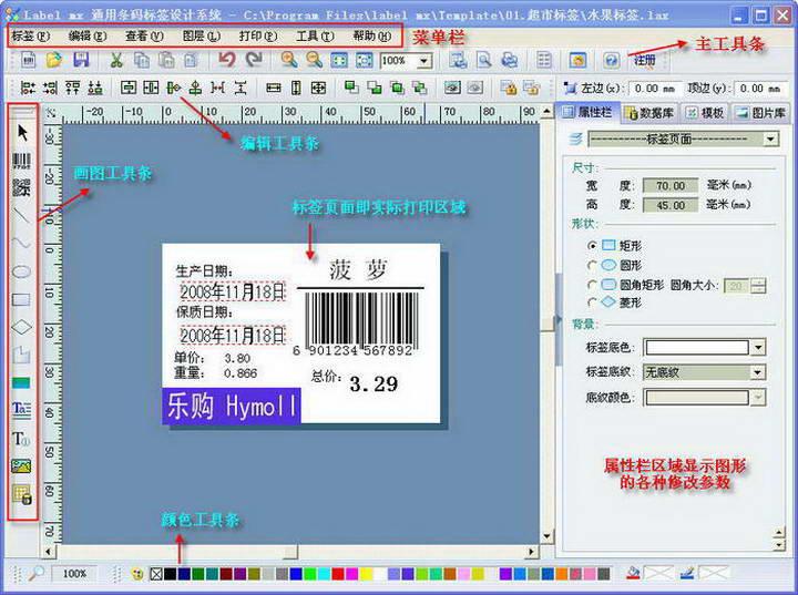 Label mx通用条码设计软件接口版截图1