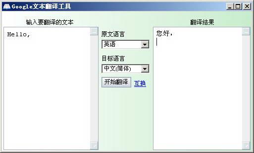 Google文本翻译工具截图1