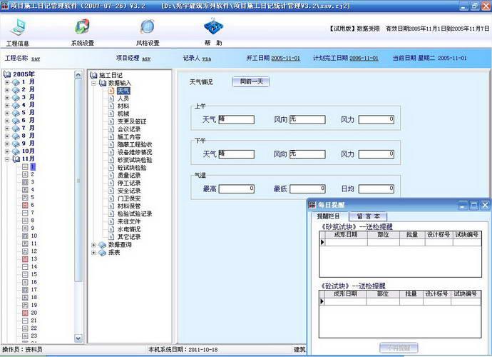 亿通项目施工日记软件截图2