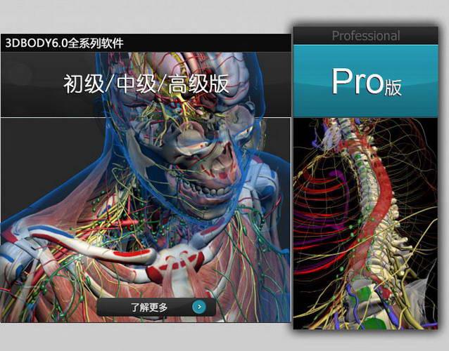 3DBody三维交互解剖软件截图2