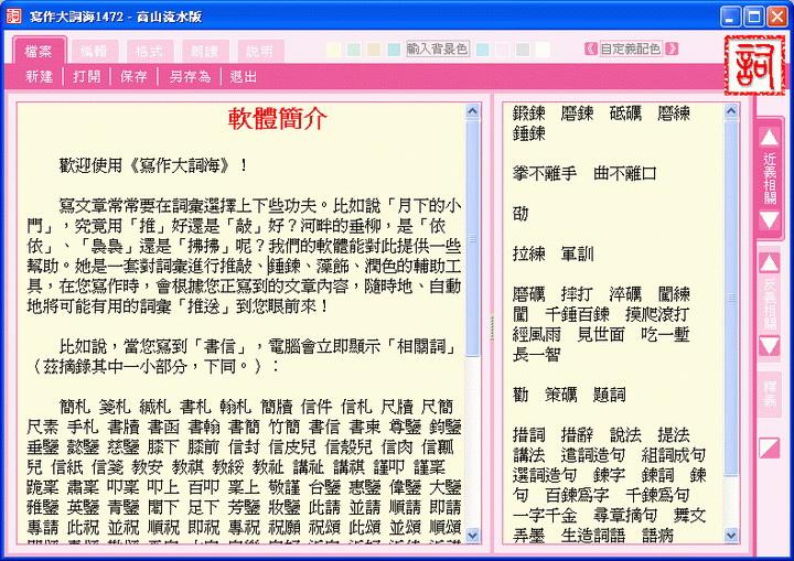 写作大词海2014繁体中文版截图2