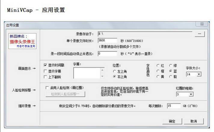 MiniVCap(电脑摄像头录像软件)截图2