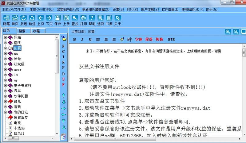 友益在线文档资料管理软件截图2