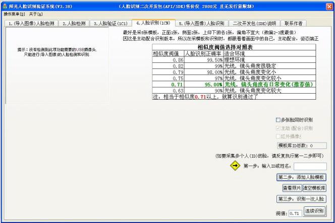 阳光人脸识别验证系统截图2