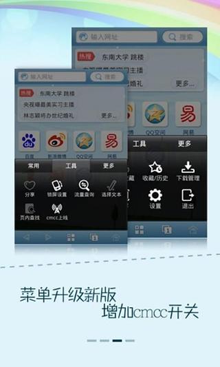 中国移动冲浪浏览器截图1