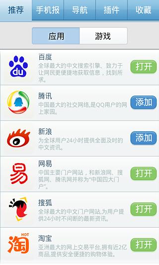 中国移动冲浪浏览器截图3