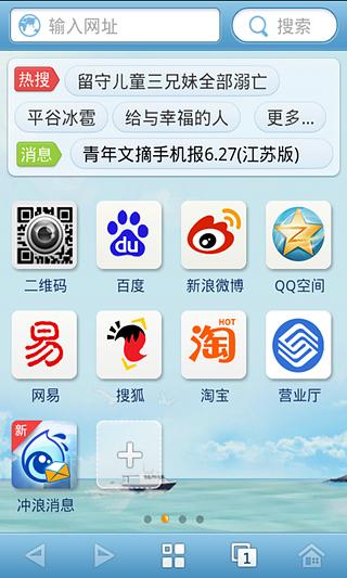中国移动冲浪浏览器截图4