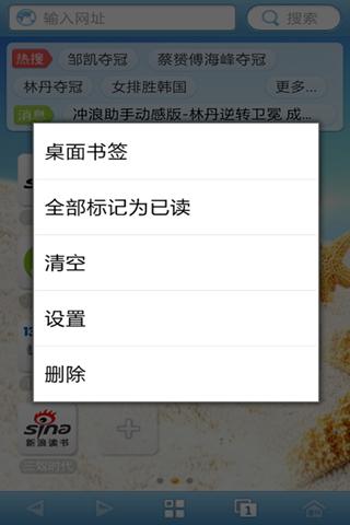 中国移动冲浪浏览器截图5