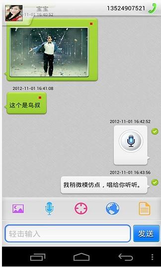 iUU多媒体免费短信截图3