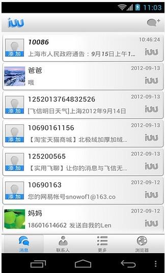 iUU多媒体免费短信截图4