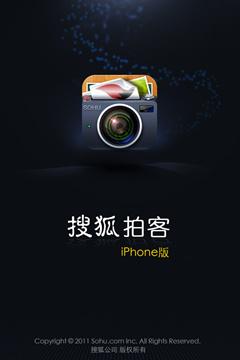 搜狐拍客截图4