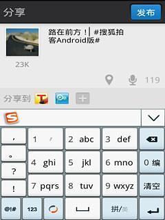 搜狐拍客截图5