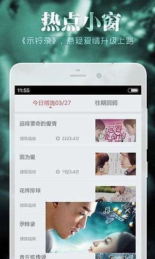 搜狐視頻截圖2