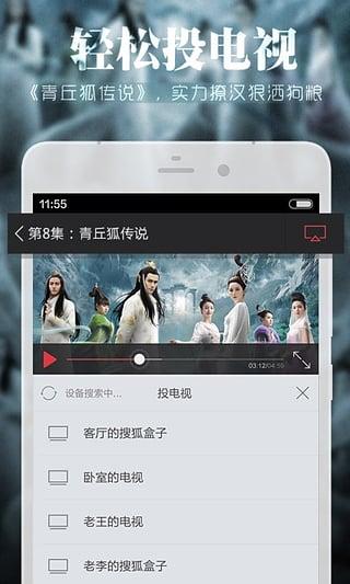 搜狐視頻截圖3