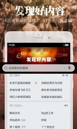 搜狐視頻截圖4