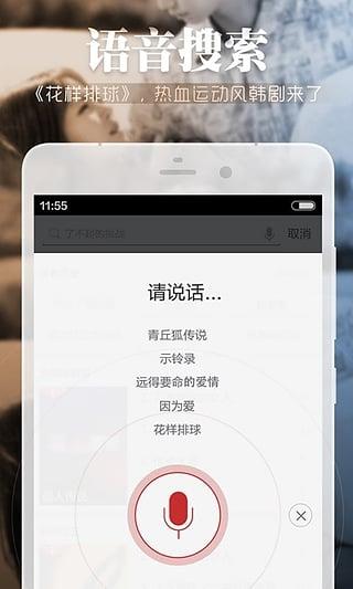 搜狐視頻截圖5
