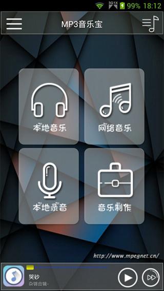 MP3音乐宝截图1
