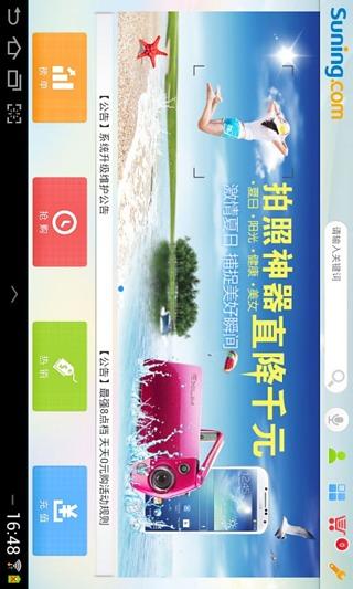 苏宁易购HD