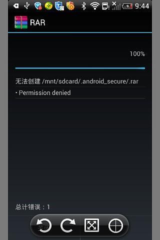 RAR 手机中文版截图5