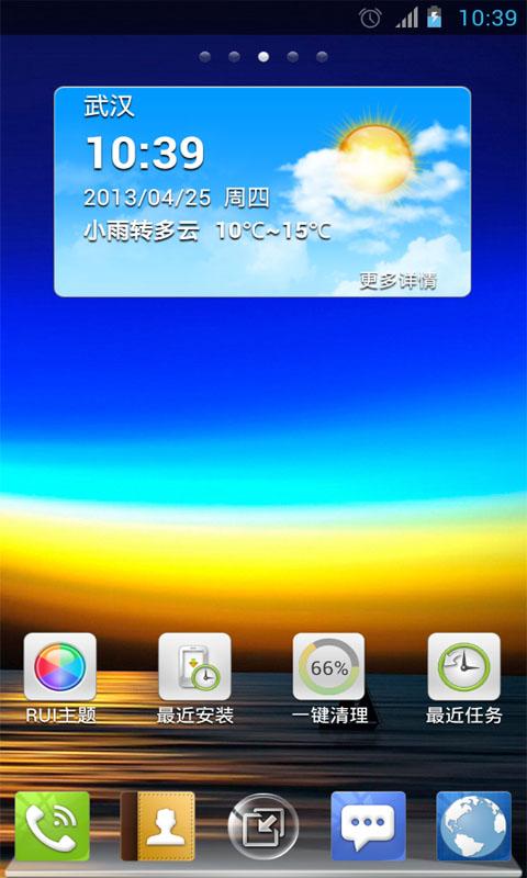 RUI手机桌面截图2