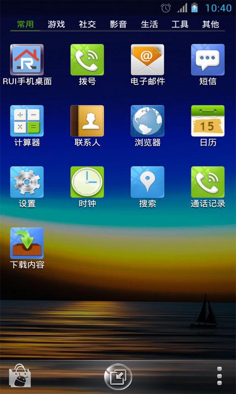 RUI手机桌面截图5