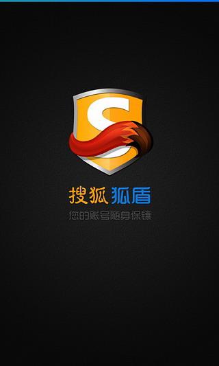 搜狐狐盾截图1