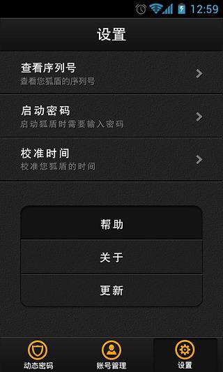 搜狐狐盾截图5