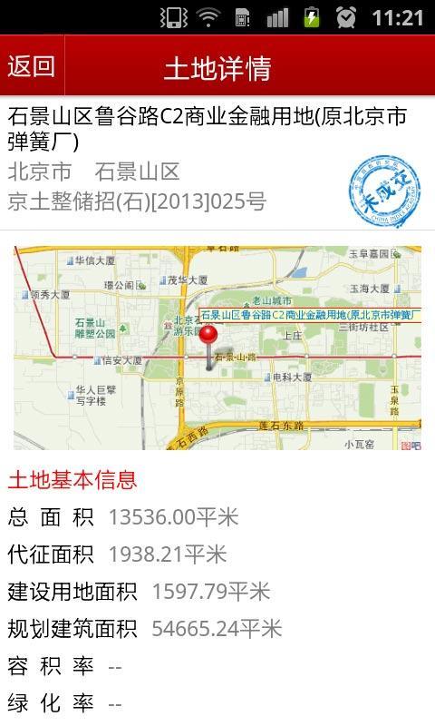 搜房土地截图1
