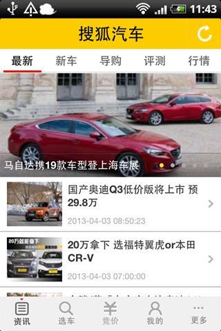 搜狐汽车截图1
