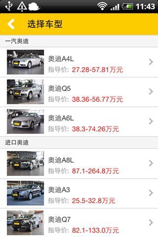搜狐汽车截图5