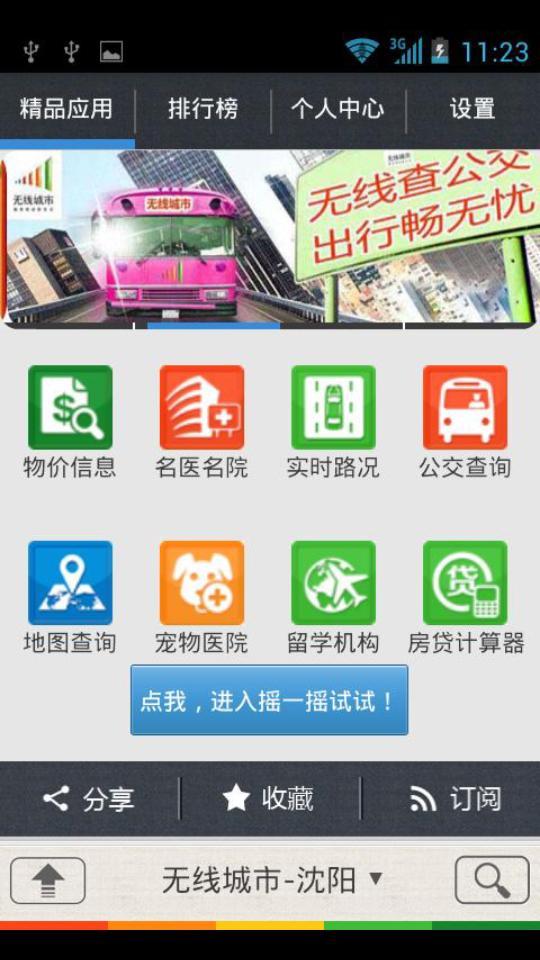 中国移动无线城市截图3