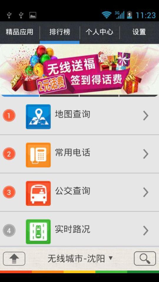 中国移动无线城市截图4