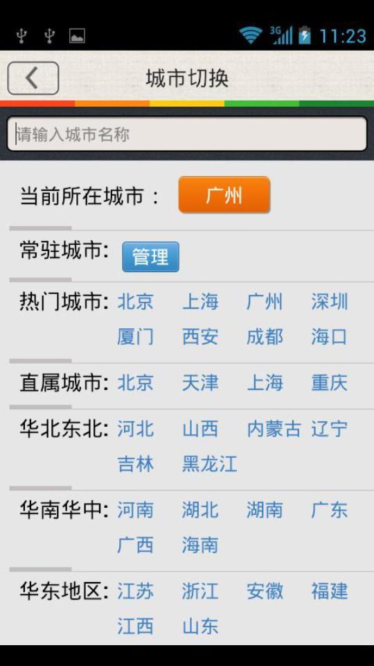 中国移动无线城市截图5