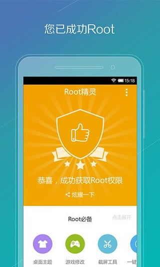 Root精灵截图2